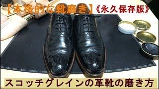 【本格的な靴磨き】スコッチグレインの革靴の靴磨き【Scotch Grain Shoe Shine ASMR】