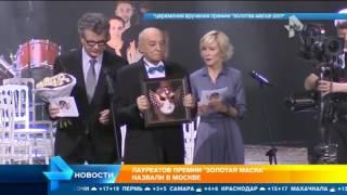 Лауреатов премии «Золотая маска» назвали в Москве