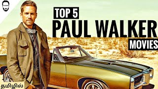Top 5 Paul Walker Hollywood Movies in Tamil dubbed | Best Hollywood movies in Tamil | Playtamildub