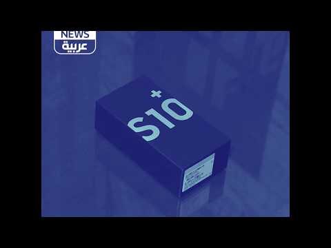 الإطلالة الأولى على أحدث هواتف سامسونغ غالاكسي (+S10)  - 13:54-2019 / 2 / 21