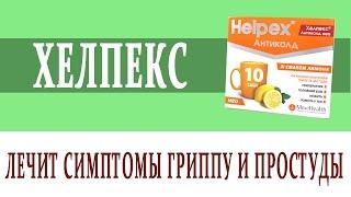 Видеосправочник лекарств ХЕЛПЕКС(, 2017-04-12T09:41:38.000Z)