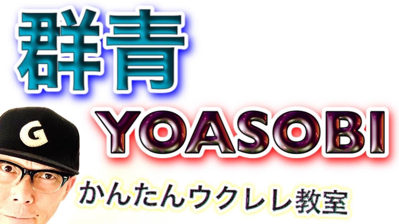 群青 / YOASOBI【ウクレレ 超かんたん版 コード&レッスン付】 #GAZZLELE
