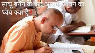 साधू बनने के बाद आपके जीवन का ध्येय क्या है    Life Lesson from a Monk