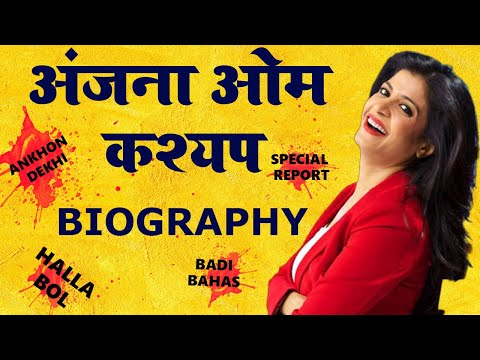 Anjana om Kashyap Biography in Hindi. A famous News anchor reporter and journalist of Aajtak.