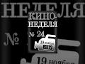 Кино-Неделя № 24 (1918) документальный фильм