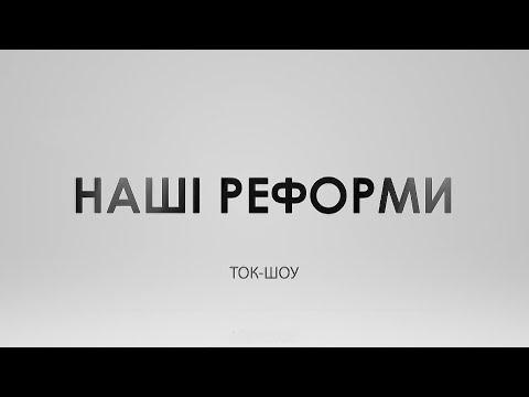 Інтернет-телебачення ТВОЄ МІСТО: Наші реформи. Як російські та польські школи готуються змінити мову викладання