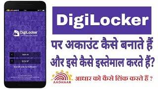 Nasıl Android Telefon | üzerinde DigiLocker Hesap Oluşturmak ve DigiLocker |Aadhaar ile Bağlantı nasıl