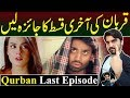 Qurban Drama Last Episode Review | ARY Digital | #MRNOMAN