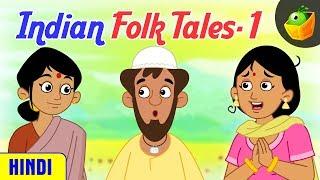 भारतीय लोक कथाएँ-1 [Indian Folk tales-1] | World Folk Tales in Hindi | MagicBox Hindi