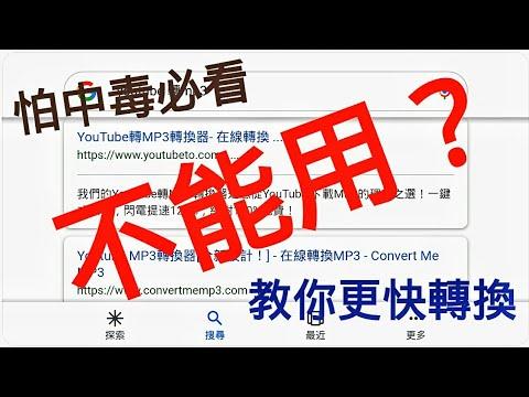 【YOUTUBE轉mp3】網址不能用!?教你更快速的下載好音樂! - YouTube