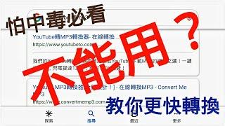 Gambar cover 【YOUTUBE轉mp3】網址不能用!?教你更快速的下載好音樂!