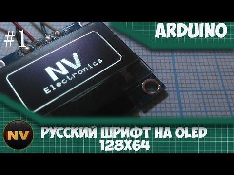Анимация на Arduino, выводим анимацию на OLED I2C дисплей  Русский шрифт на Ардуино