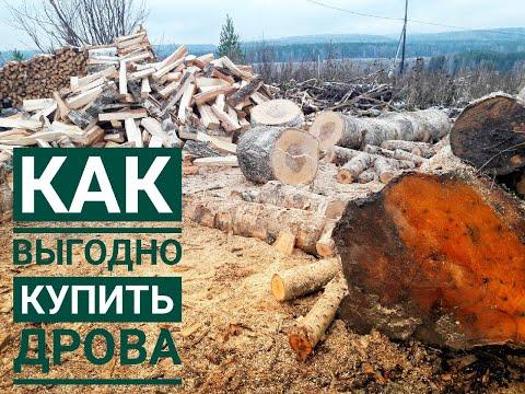 Как выгодно купить дрова. Видео инструкция, со стороны клиента