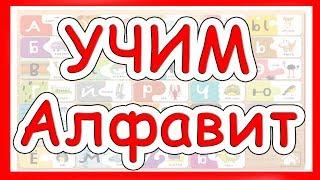 Азбука для малышей Учим буквы Русский алфавит для детей, алфавит с животными Учибучка