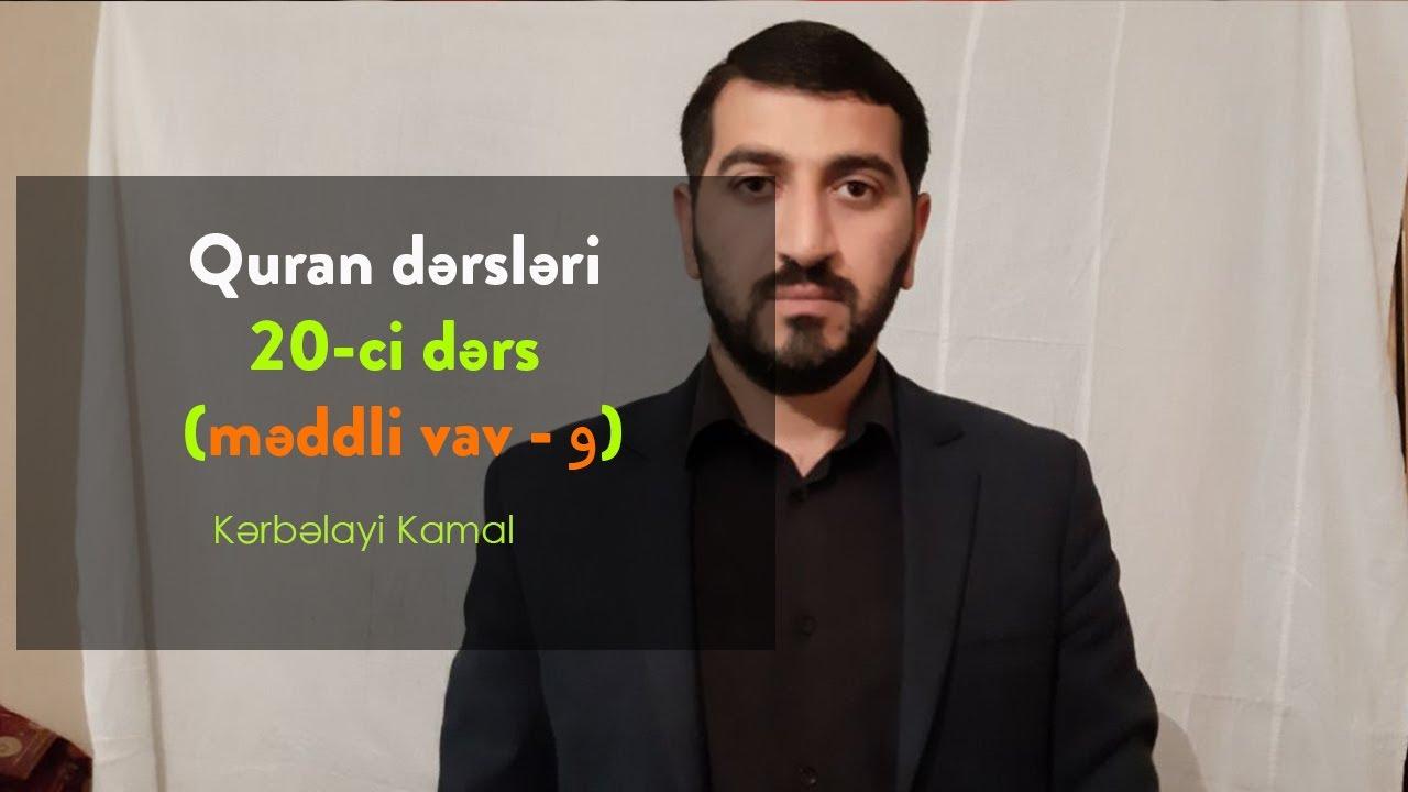 Quran dərsləri 20-ci dərs (məddli vav - و) Kərbəlayi Kamal