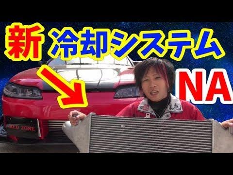 NA車にインタークーラー組み込んでシステム導入!?