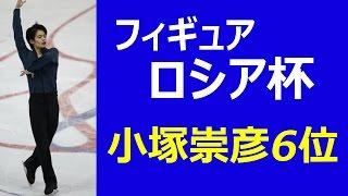 【フィギュアスケート グランプリ ロシア大会 速報】2014結果速報 小塚...