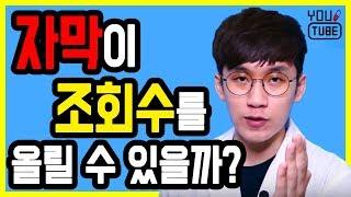 영상에 자막 써야 하는 이유와 상황별 자막 사용법 | Should I add Subtitles On YouTube Video?