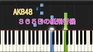365日の紙飛行機 (ピアノ)AKB48 NHK連続テレビ小説「あさが来た」...