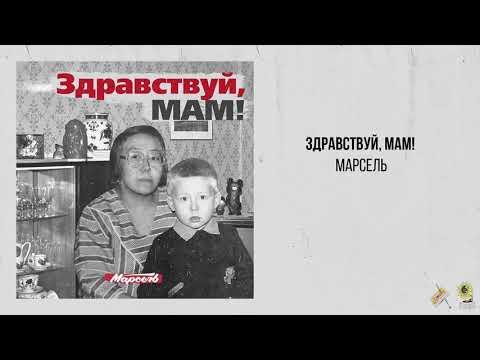 МАРСЕЛЬ ЗДРАВСТВУЙ МАМА СКАЧАТЬ БЕСПЛАТНО