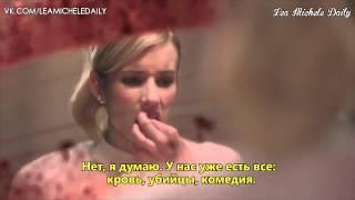 Лиа Мишель и Ариана Гранде о Королевах Крика (русские субтитры)
