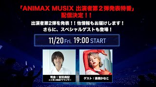 2021年1月30日(土)、31日(日)に開催される『ANIMAX MUSIX 2021 ONLINE supported by U-NEXT』出演者第2弾発表特番を生配信! 【日時】2020年11月20日( ...