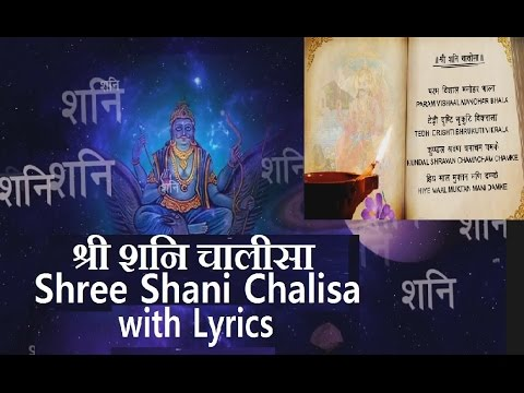 Shani Chalisa with Lyrics By Mahendra Kapoor [Full Video Song] I Shani Beej Mantra