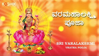Sri Varalakshmi Vratha Pooja - Kannada