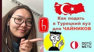 Как Поступить в Турецкий Вузы | C примерами: ODTU - Hacettepe