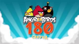 Angry Birds Space за 180 секунд - ОБЗОР ИГРУШЕК