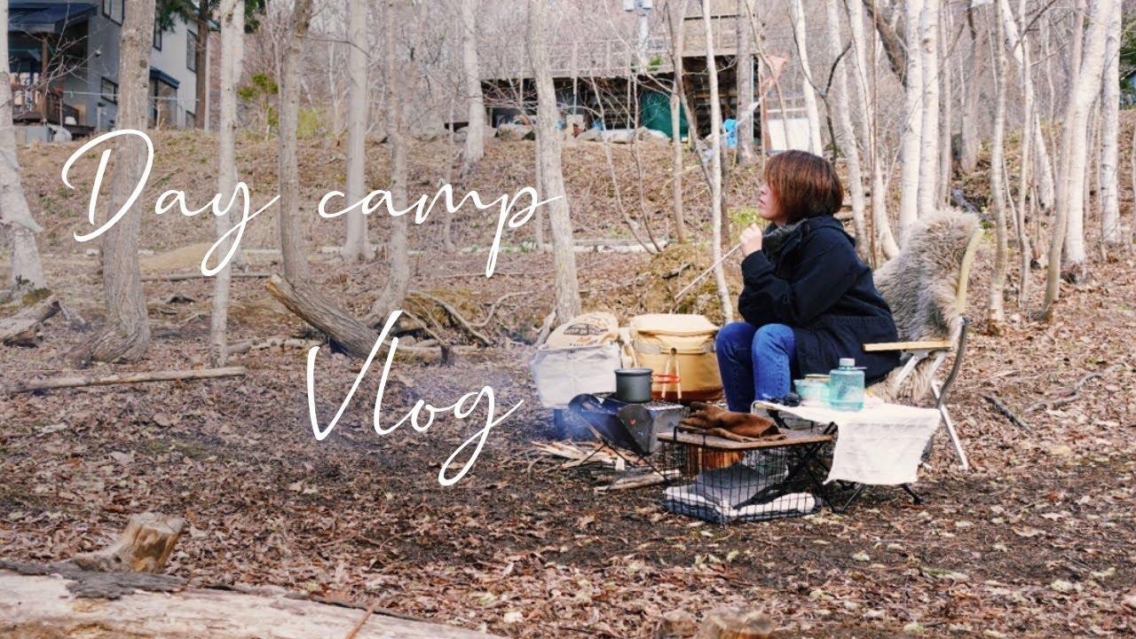 焚き火がしたくてデイキャンプ【Camp VLOG】UCOの焚き火台と、DOD秘密のグリルさんの網
