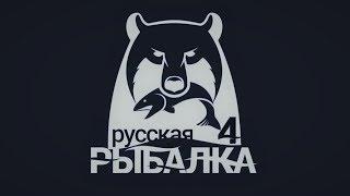 Російська рибалка 4, стрім №19. Фармлю на Falcon-и...