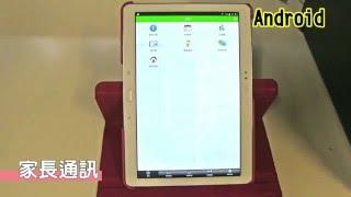 [Android] 佛教黃允畋中學 應用程式用戶指南 (家長