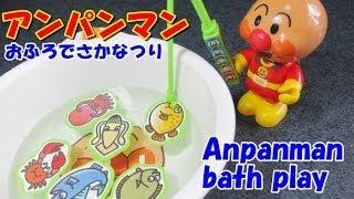 Anpanman bath play water toys アンパンマン おもちゃ お風呂でさかなつり
