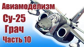 видео: Авиамоделизм / Су-25 «Грач» своими руками / 10 часть / ALNADO