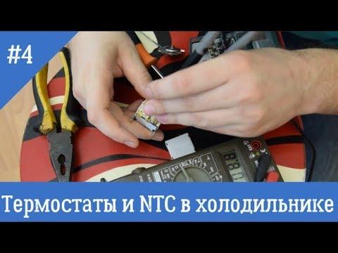 NTC датчики и термостаты в холодильнике