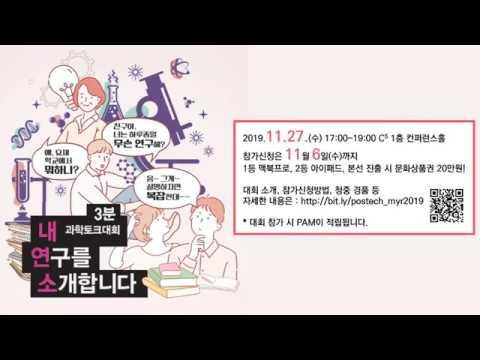 제5회 '내 연구를 소개합니다' 홍보 영상