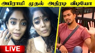 Abirami First Ever Video After Evicted from Bigg Boss 3   BIGG BOSS 3 Tamil   Bigg Boss 3 Today