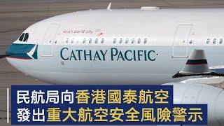 民航局向香港国泰航空发出重大航空安全风险警示 | CCTV
