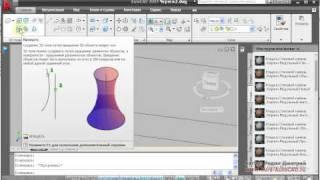 Урок 6: Практика: моделирование 3D забора в Autocad 2009