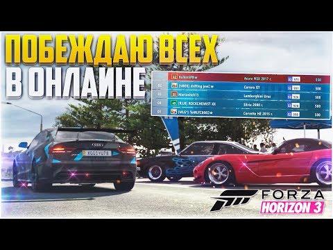 Generate FORZA HORIZON 3 - ПОБЕЖДАЮ ВСЕХ В ОНЛАЙНЕ! Pictures