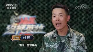 《谁是终极英雄》 20200503 致敬沙场英雄 CCTV-7谁是终极英雄挑战赛| CCTV军事