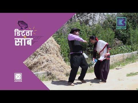 Ditha Sab | कसरी पट्याउने डिट्ठालाई ? | 12 May 2018 (Ep. 255)