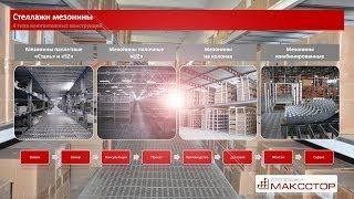 Проектирование и производство мезонина: многоэтажные стеллажи(Мезониные стеллажи - решение для организации склада и офиса в одном помещении. Многоэтажная конструкция..., 2014-05-12T10:18:34.000Z)