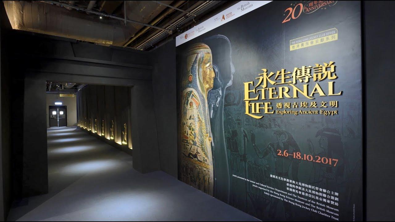 《卓越服務@政府》香港科學館 - 「永生傳說 – 透視古埃及文明」展覽 (康樂及文化事務署) - YouTube