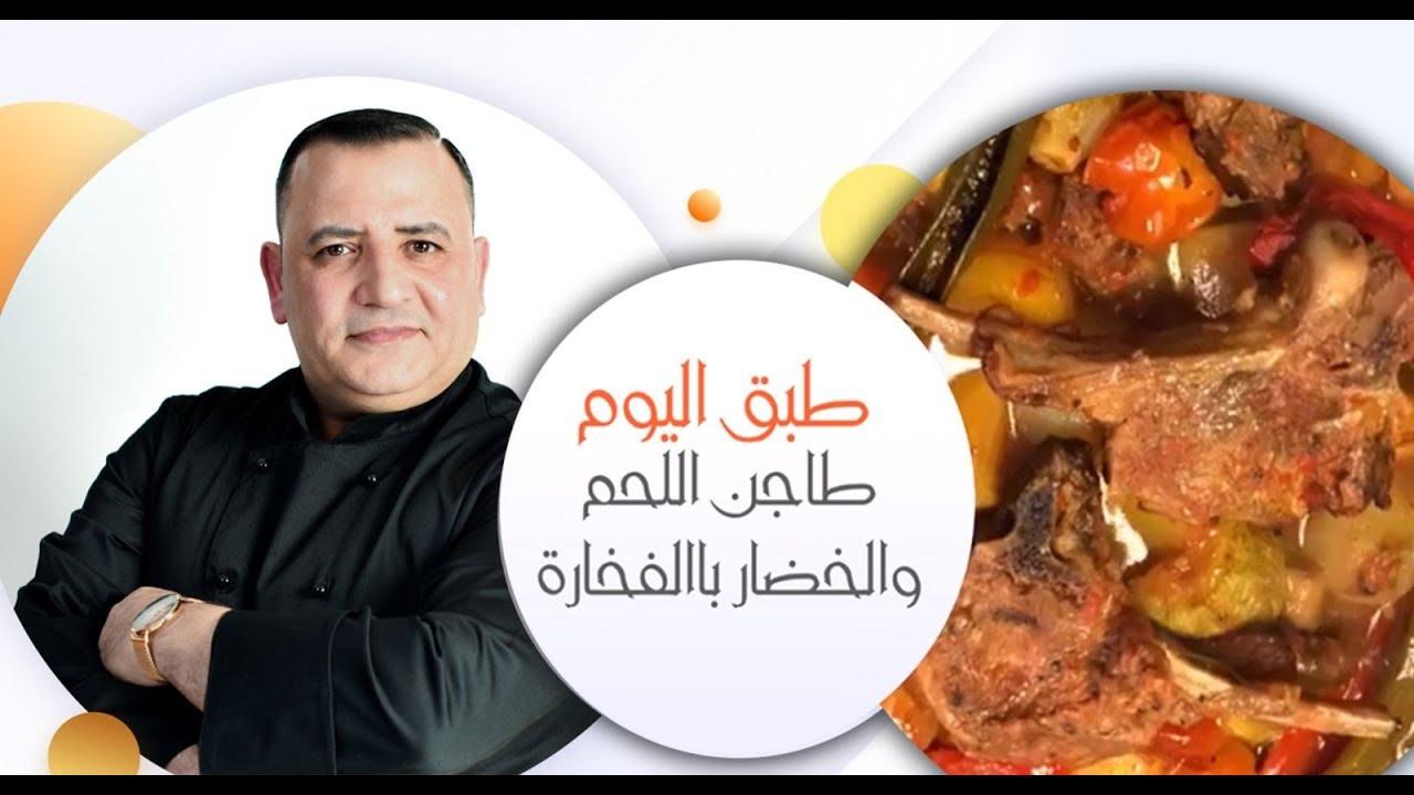 طاجن اللحم والخضار باالفخارة مع شام الاصيل Youtube Recipes Meat Recipes Food