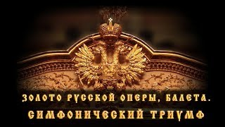 The gold of Russian Opera and Ballet. Symphonic triumph. Part 1. Compilation by SunandreaS.