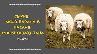 Сырне в Казане по Казахски. Блюдо Казахской кухни. Классический Сырне с потрохами и желудком.