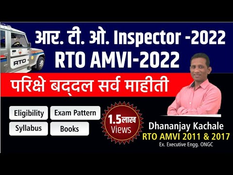 RTO AMVI Exam 2018, ALL YOU NEED TO KNOW!  by Prof. Dhananjay Kachale