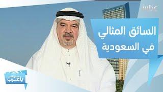 جائزة للسائق المثالي في السعودية!